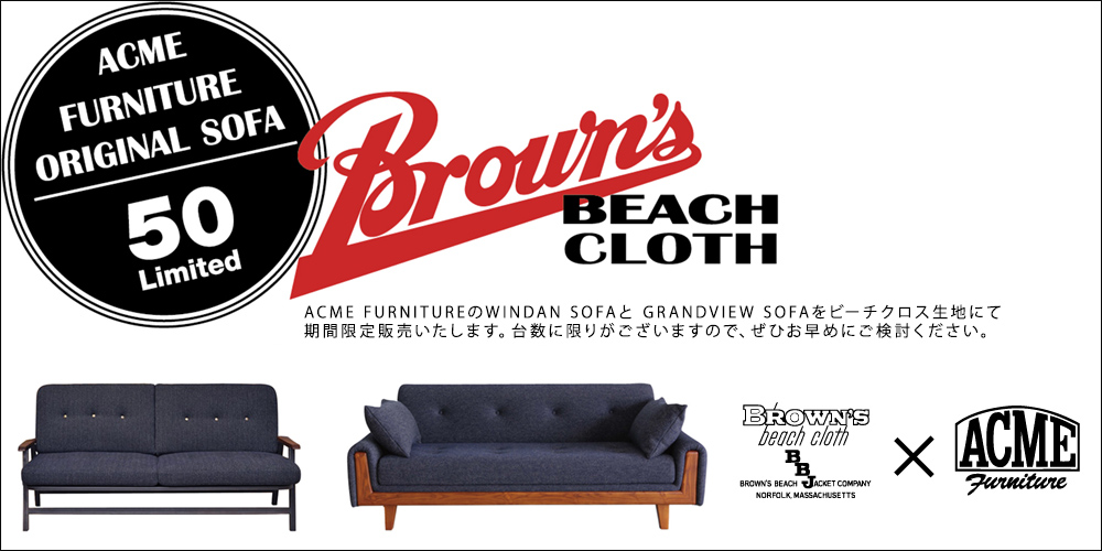 BROWN'S BEACH CLOTH×ACME Furniture ORIGINAL SOFA 受注開始です