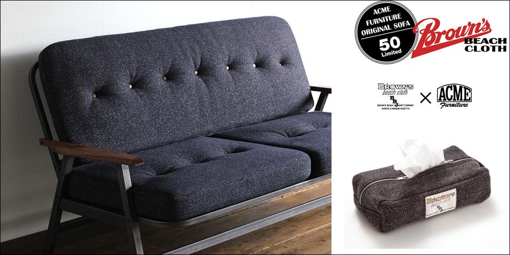 BROWN'S BEACH CLOTH×ACME Furniture ORIGINAL SOFA 受注開始です